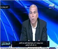 فيديو| محمد يوسف: دفاع الزمالك في مباراة السوبر كان مفتوحا