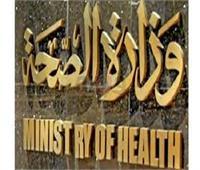 الصحة: المخزون الإستراتيجي من وسائل تنظيم الأسرة يكفي لمدة عام