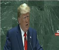 بث مباشر| كلمة «ترامب» في الجمعية العامة للأمم المتحدة الـ74