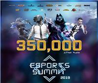 انطلاق قمة الألعاب الإلكترونية وتأهيل الفائزين لكأس العالم