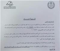 وحدة المدارس المصرية اليابانية تصدر بيانا هاما