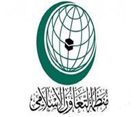 """""""التعاون الإسلامي"""" تدعو المجتمع الدولي لضمان عودة طوعية وآمنة للاجئي الروهينجا لوطنهم"""