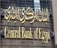 عاجل| البنك المركزي يقرر تخفيض أسعار الفائدة للمرة الثانية على التوالي