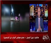 فيديو| عضو النواب عن المنصورة: «لا توجد أي تظاهرات»