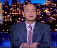 فيديو| عمرو أديب: «احتفالية أمام المنصة لدعم الدولة المصرية»