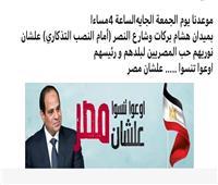 دعوات على السوشيال ميديا للانضمام لتأييد الرئيس السيسي أمام النصب التذكاري