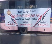 نقابة المعلمين بشمال القاهرة تعلن تأييدها للرئيس السيسي