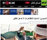 روسيا اليوم تنشر تصريحات الرئيس السيسي: الشعب المصري واع