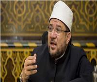 وزير الأوقاف: المصريون الشرفاء يقفون مع الرئيس صفا واحدا