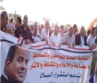 مليونية تأييد السيسي| العاملون بالصحافة والإعلام يدعمون استقرار مصر