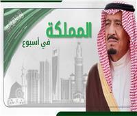 المملكة في أسبوع| الاحتفال بالعيد الوطني وافتتاح مطار الملك عبد العزيز الدولي