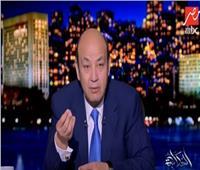 عمرو أديب: ما حدث في مصر اليوم درسا لجماعة الإخوان