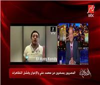فيديو  المصريون يسخرون من محمد علي والإخوان بعد فشل الدعوات للفوضى