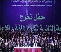 الثلاثاء.. حفل تخرج طلاب اللغة والإعلام بالأكاديمية العربية في الأوبرا