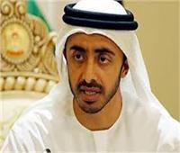 وزير خارجية الإمارات: هجوم أرامكو تهديد صارخ لاستقرار الاقتصاد العالمي