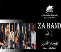 «ذا باند» تحيي حفلها الثاني على مسرح الحكمة بساقية الصاوي.. الأربعاء