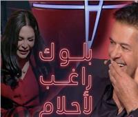 فيديو| «بلوك» راغب علامة يُبكي أحلام