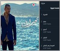 «تحيرك» لـ عمرو دياب تتصدر تريند «تويتر»