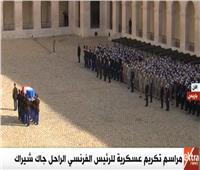بث مباشر  مراسم عسكرية لتكريم الرئيس الفرنسي الراحل جاك شيراك
