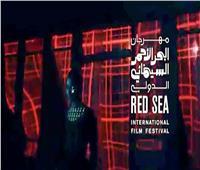 12 مشروعًا سينمائيًا تشارك في مهرجان «البحر الأحمر» بالسعودية