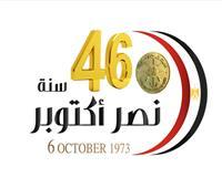 ننشر لوجو احتفال القوات المسلحة بمرور 46 عاماً على نصر أكتوبر