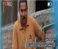 فيديو| أهالي وجيران الإخواني الهارب أحمد عطوان يكشفون حقيقته