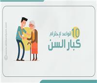 إنفوجراف| 10 قواعد لاحترام كبار السن