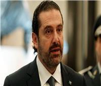 الحريري: لبنان يمر بأوضاع اقتصادية صعبة تتطلب إصلاحات جريئة