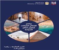 صور| 4 إشادات دولية بقطاع السياحة المصري