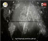 فيديو| بعد فشل دعوات الفوضى.. «الإخوان» عن قياداتهم: ناس زبالة وكل واحد بيشوف مصالحه