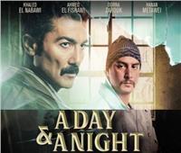 خالد النبوي والفيشاوي يتصدران أفيش «يوم وليلة».. وهذا تفاصيله