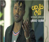 مشاري جمعان يطرح أغنية «خلاص روح»
