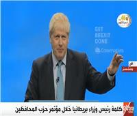 بث مباشر| كلمة رئيس وزراء بريطانيا في مؤتمر حزب المحافظين