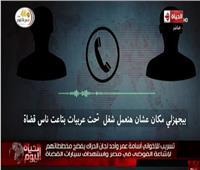 اسمع بنفسك  مخططات جماعة الإخوان الإرهابية لإشاعة الفوضى في مصر