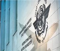 تعرف على الدول الـ36 الفائزة بعضوية المنظمة الدولية للطيران المدني