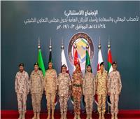 رؤساء أركان دول الخليج: جاهزون عسكريًا للتصدي لأي تهديد إرهابي