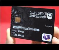 البنك الأهلي: أصدرنا مليون «بطاقة ميزة»