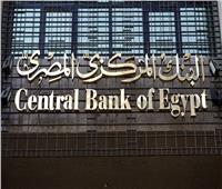 البنك المركزي يعلن موعد إجازة القطاع المصرفي بمناسبة 6 أكتوبر