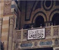 «هذا هو الإسلام».. حملة الأوقاف الجديدة بمناسبة المولد النبوي الشريف