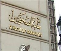 ٤ قرارات حصيلة الاجتماع الاستثنائي لمجلس نقابة الصحفيين