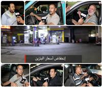 بالفيديو  نرصد رد فعل المواطنين بعد دقائق من تخفيض سعر البنزين