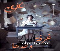 الهيئة العامة للكتاب تصدر «غرفة تخص المرأة وحدها»
