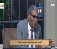 شاهد| الشاعر أحمد بخيت يفتح النار على وزارة الثقافة.. تعرف على السبب