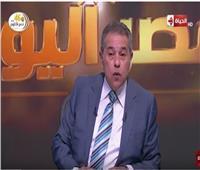 فيديو  «عكاشة»: 112 حزبا في مصر بعضها نشأ بـ«غسيل الأموال»