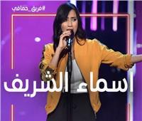 «أسماء بنت الصعيد» تبهر لجنة تحكيم «the voice».. وتنضم لفريق «حماقي»