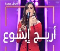 سميرة سعيد تضم السورية «أريج».. وعزيزة جلال «كلمة السر»
