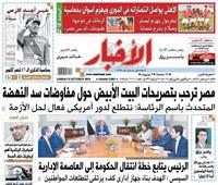 «الأخبار»| مصر ترحب بتصريحات البيت الأبيض حول مفاوضات سد النهضة