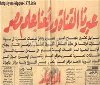مانشيت عمره 46 عامًا| جريدة «الأخبار».. عبرنا القناة ورفعنا علم مصر