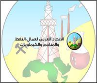 الاتحاد العربي للنفط: الجيش المصري ثأر لكرامة الأمة العربية بالكامل