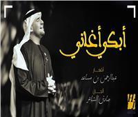 حسين الجسمي يطرح أغنية «أبكى الأغاني»